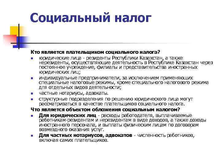 Социальный налог Кто является плательщиком социального налога? n юридические лица - резиденты Республики Казахстан,
