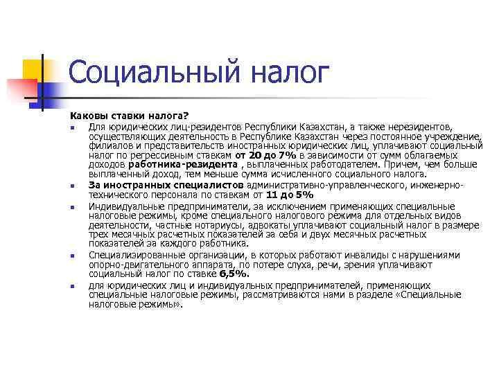 Социальный налог Каковы ставки налога? n Для юридических лиц-резидентов Республики Казахстан, а также нерезидентов,
