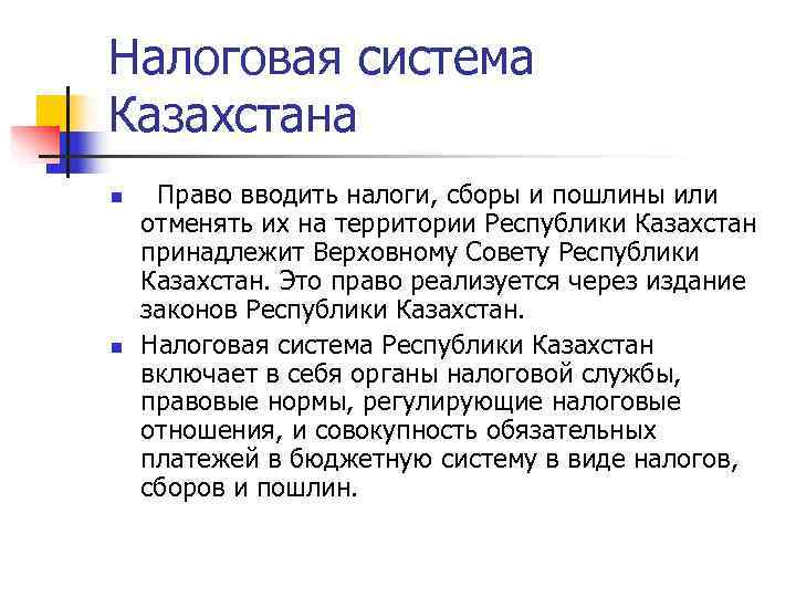 Налоговая система Казахстана n Право вводить налоги, сборы и пошлины или отменять их на
