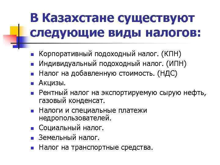В Казахстане существуют следующие виды налогов:  n  Корпоративный подоходный налог. (КПН) n