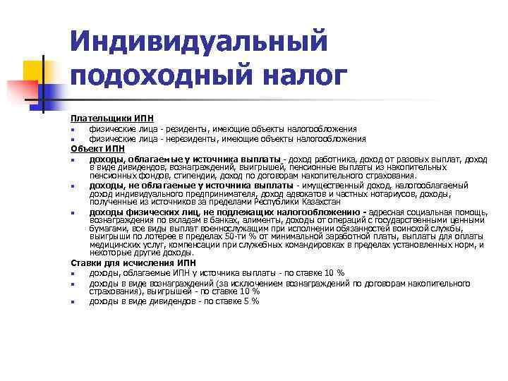 Индивидуальный подоходный налог Плательщики ИПН n  физические лица - резиденты, имеющие объекты налогообложения