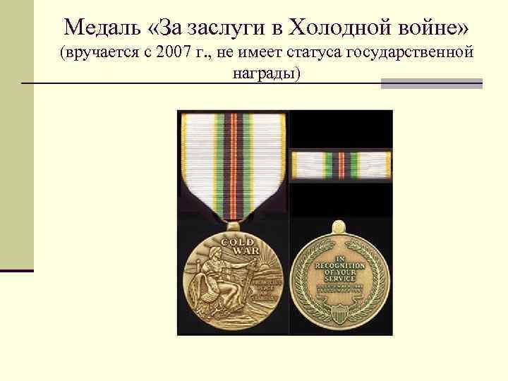Медаль «За заслуги в Холодной войне»  (вручается с 2007 г. , не имеет