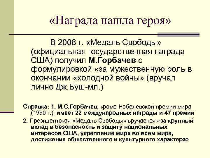 «Награда нашла героя»   В 2008 г.  «Медаль Свободы»