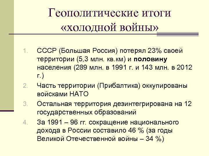 Геополитические итоги   «холодной войны» 1.  СССР (Большая Россия) потерял