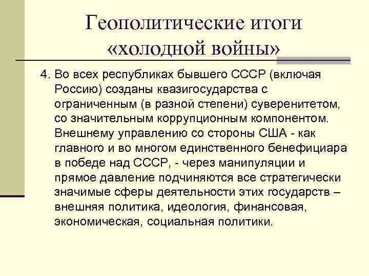 Геополитические итоги  «холодной войны» 4. Во всех республиках бывшего СССР (включая
