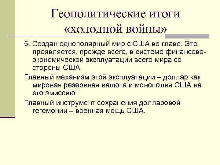 Геополитические итоги  «холодной войны» 5. Создан однополярный мир с США во