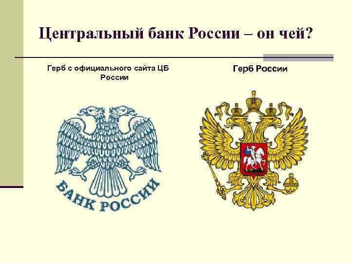 Центральный банк России – он чей?  Герб с официального сайта ЦБ  Герб