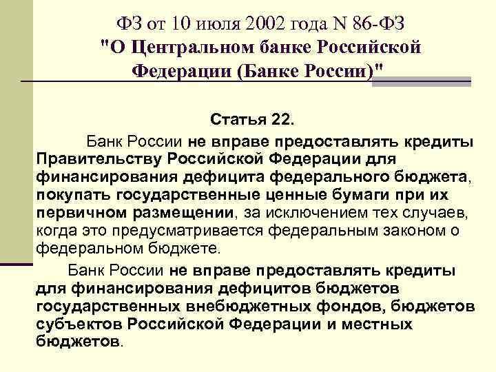 ФЗ от 10 июля 2002 года N 86 -ФЗ