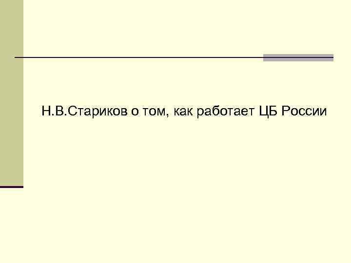 Н. В. Стариков о том, как работает ЦБ России
