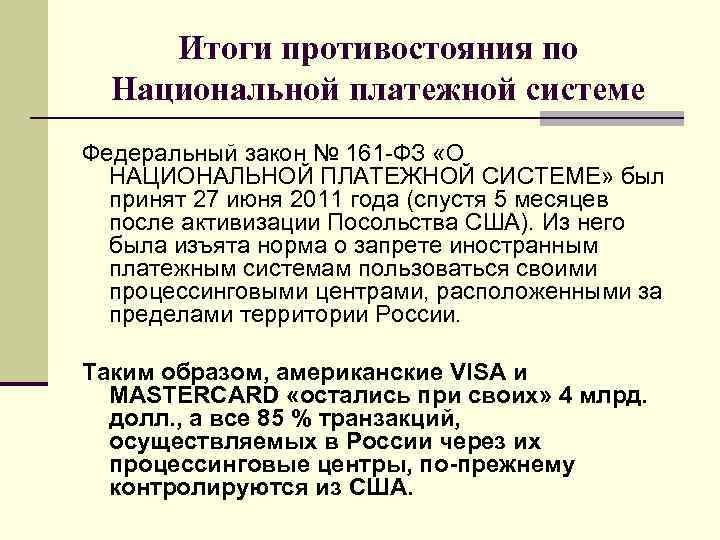 Итоги противостояния по  Национальной платежной системе Федеральный закон № 161 -ФЗ «О