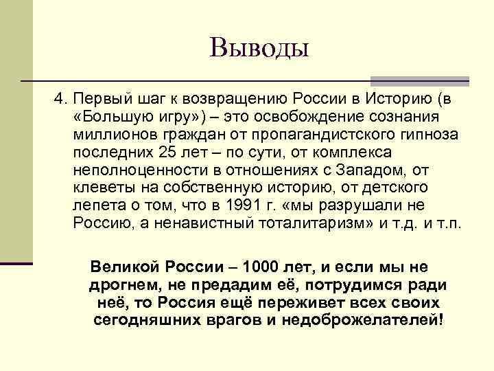 Выводы 4. Первый шаг к возвращению России в Историю (в