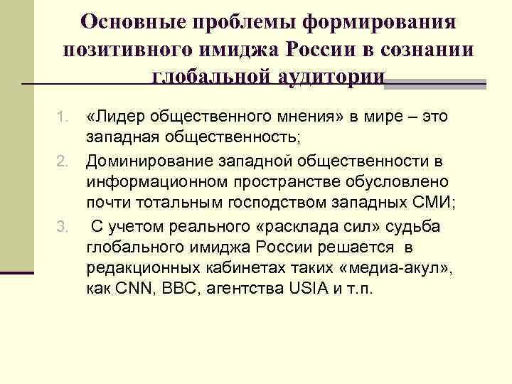 Основные проблемы формирования  позитивного имиджа России в сознании   глобальной аудитории