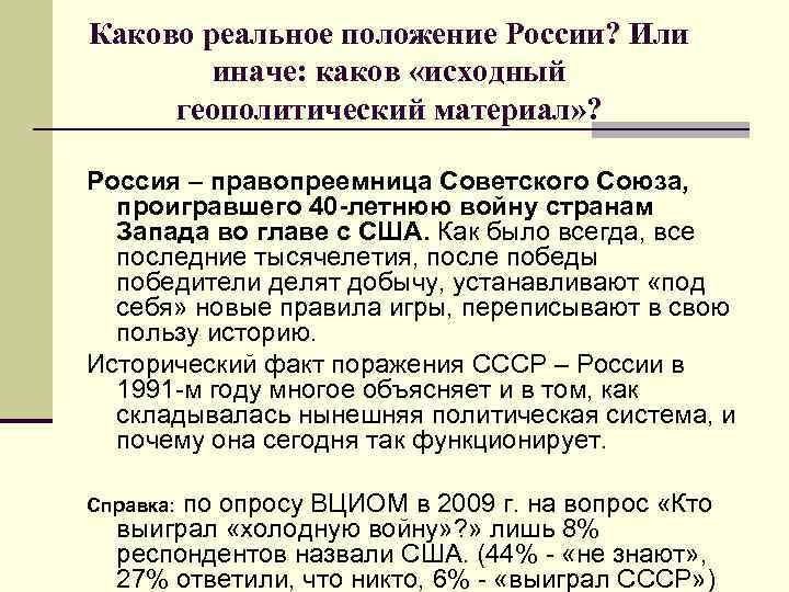 Каково реальное положение России? Или   иначе: каков «исходный  геополитический материал» ?