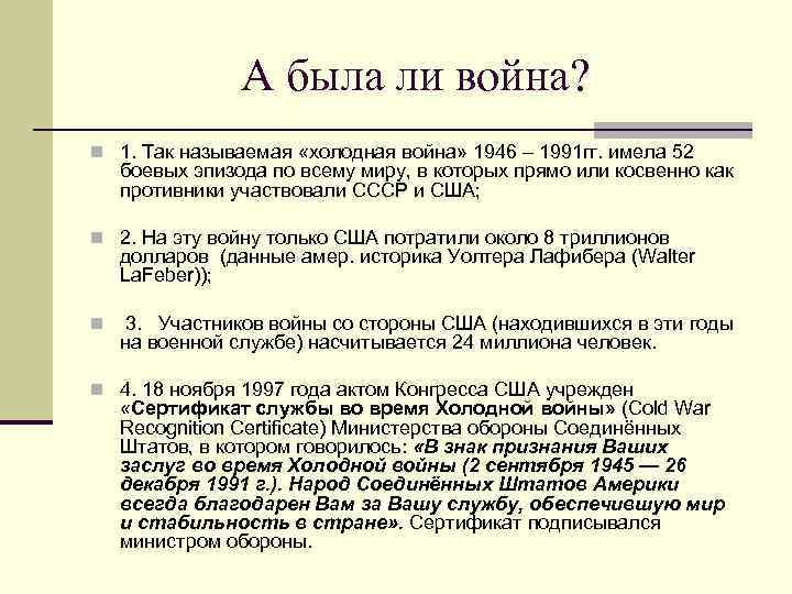А была ли война? n 1. Так называемая «холодная война» 1946