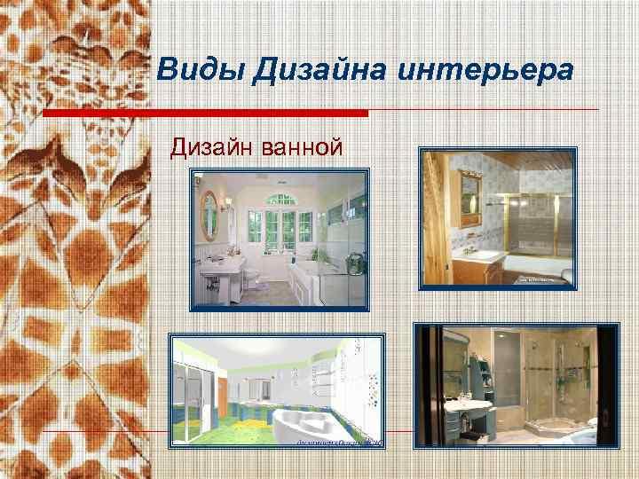 Виды Дизайна интерьера Дизайн ванной