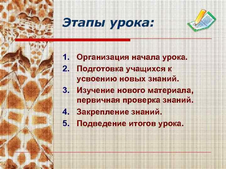 Этапы урока:  1. Организация начала урока. 2. Подготовка учащихся к  усвоению новых