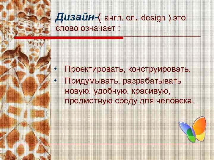Дизайн-( англ. сл. design ) это слово означает : • Проектировать, конструировать.  •