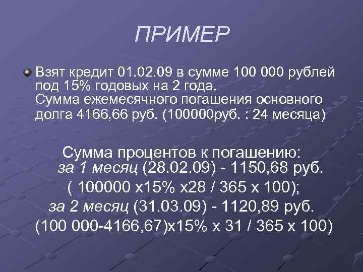 кредит 100 000 рублей на 2 года