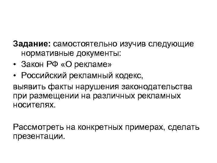 Задание: самостоятельно изучив следующие  нормативные документы:  • Закон РФ «О рекламе»