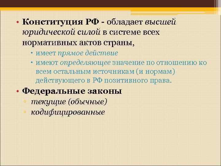 • Конституция РФ - обладает высшей  юридической силой в системе всех