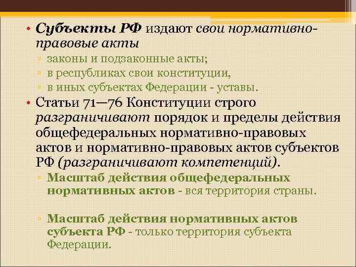 • Субъекты РФ издают свои нормативно-  правовые акты ▫ законы и подзаконные