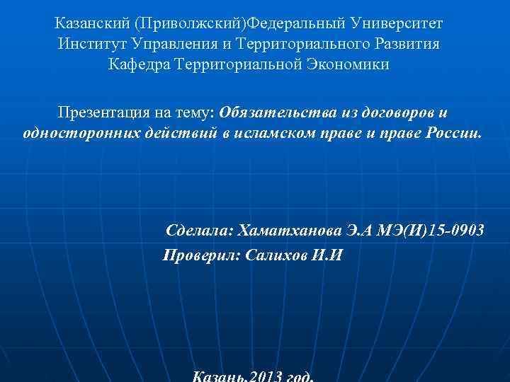 Казанский (Приволжский)Федеральный Университет  Институт Управления и Территориального Развития   Кафедра