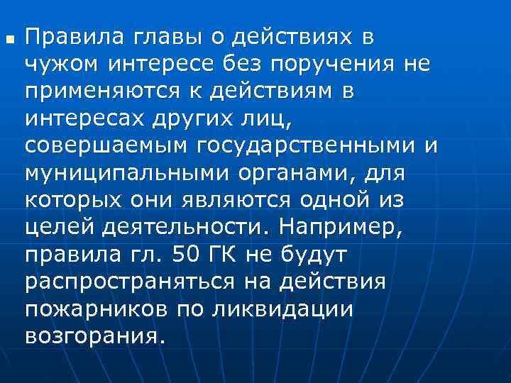 n  Правила главы о действиях в чужом интересе без поручения не применяются к