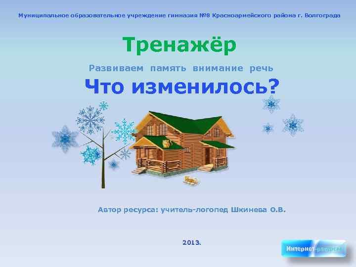 Муниципальное образовательное учреждение гимназия № 8 Красноармейского района г. Волгограда