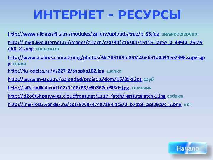 ИНТЕРНЕТ - РЕСУРСЫ http: //www. ultragrafika. ru/modules/gallery/uploads/tree/k_35. jpg зимнее дерево http: