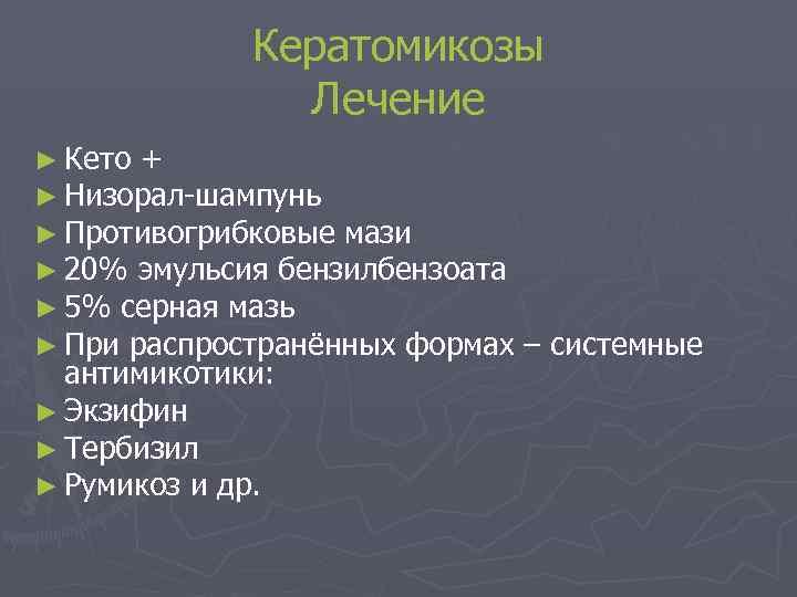 Кератомикозы    Лечение ► Кето + ► Низорал-шампунь ►