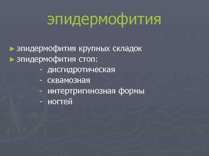 эпидермофития ► эпидермофития крупных складок ► эпидермофития стоп:   - дисгидротическая