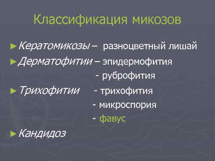 Классификация микозов ►Кератомикозы – разноцветный лишай ►Дерматофитии – эпидермофития