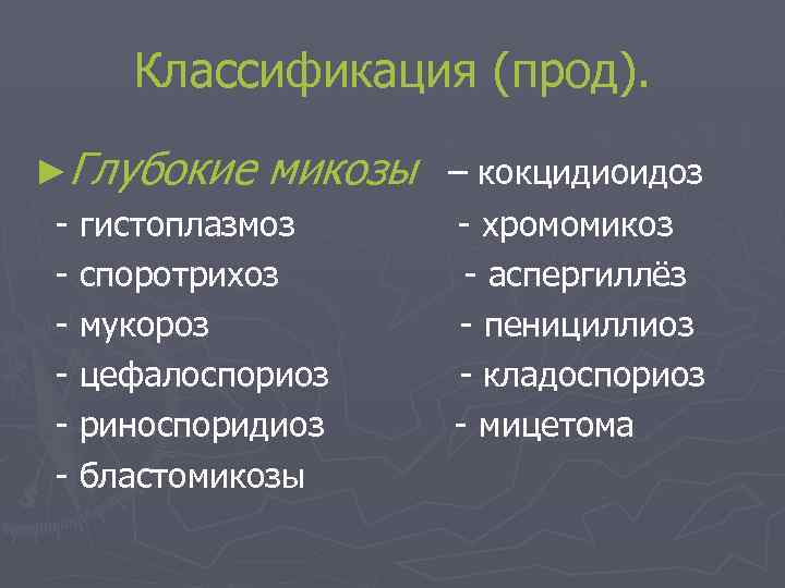 Классификация (прод).  ►Глубокие микозы – кокцидиоидоз - гистоплазмоз  - хромомикоз