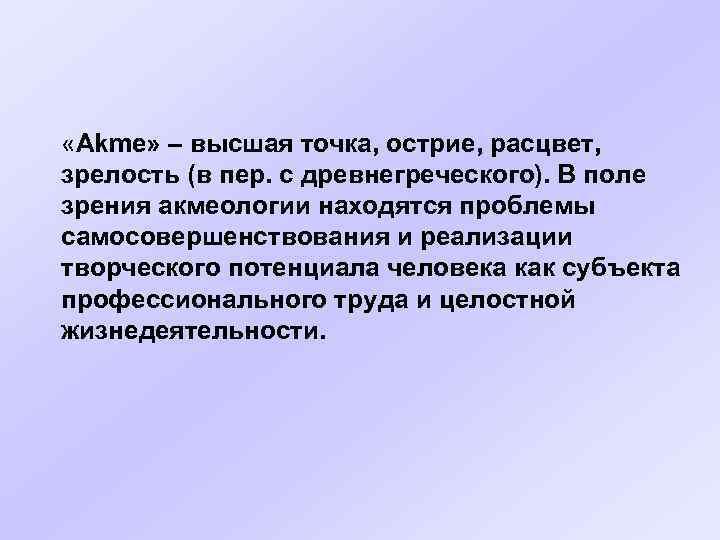 «Akme» – высшая точка, острие, расцвет, зрелость (в пер. с древнегреческого). В поле