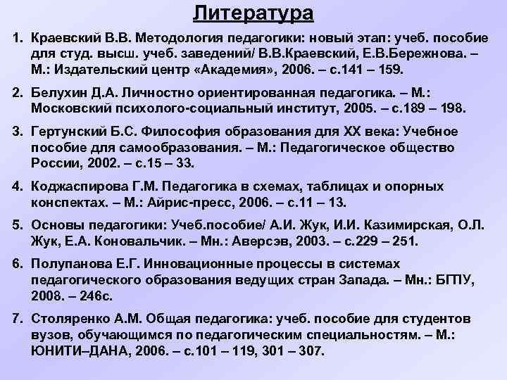 Литература 1. Краевский В. В. Методология педагогики: новый этап: