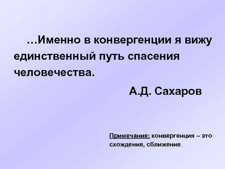 …Именно в конвергенции я вижу единственный путь спасения человечества.