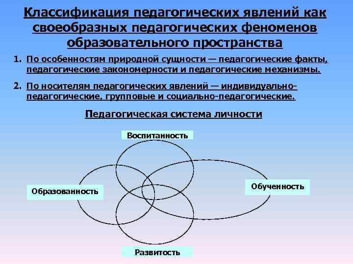 Классификация педагогических явлений как своеобразных педагогических феноменов   образовательного пространства 1. По