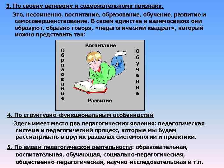 3. По своему целевому и содержательному признаку. Это, несомненно, воспитание, образование, обучение, развитие и