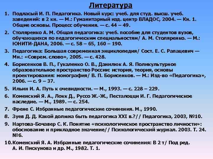 Литература 1. Подласый И. П. Педагогика. Новый