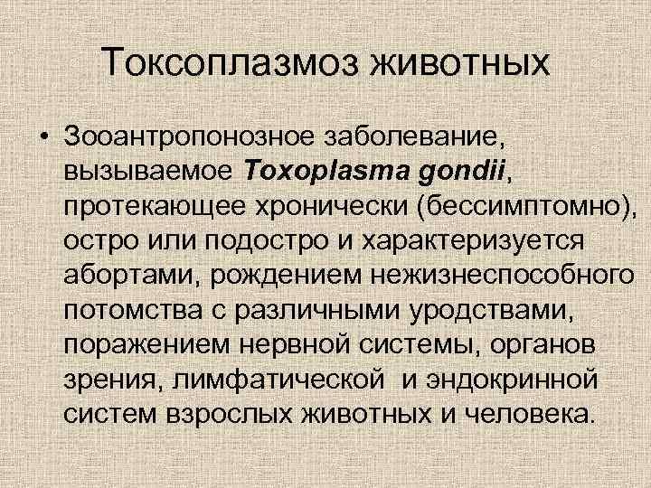 Токсоплазмоз животных • Зооантропонозное заболевание, вызываемое Toxoplasma gondii, протекающее хронически (бессимптомно), остро