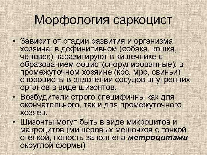 Морфология саркоцист • Зависит от стадии развития и организма  хозяина: в дефинитивном