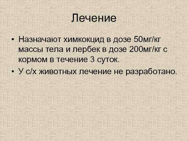 Лечение • Назначают химкокцид в дозе 50 мг/кг  массы тела
