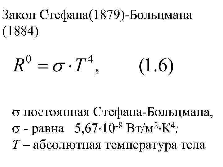 Закон Стефана(1879)-Больцмана (1884) s постоянная Стефана-Больцмана,  s - равна 5, 67 10 -8