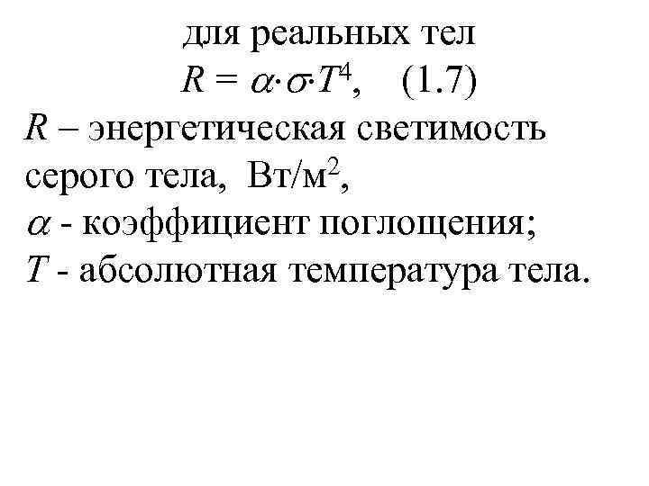 для реальных тел   R = T 4, (1. 7)
