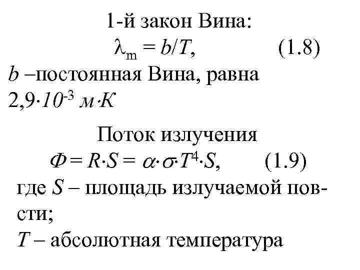 1 -й закон Вина:    m = b/T,  (1.