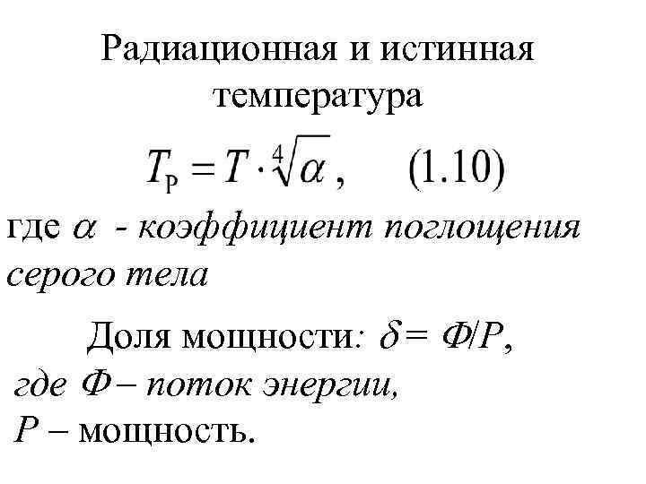Радиационная и истинная  температура  где  - коэффициент поглощения серого