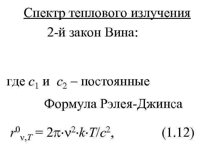 Спектр теплового излучения 2 -й закон Вина:  где с1 и с2 –