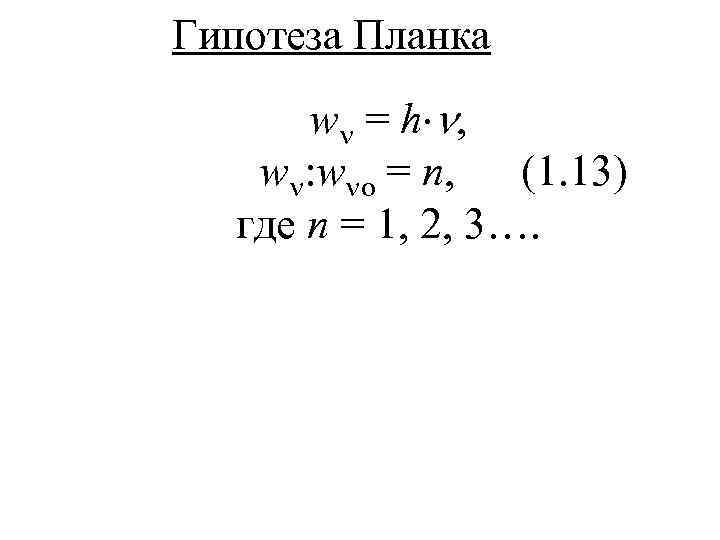 Гипотеза Планка  w = h , w : w o = n, (1.