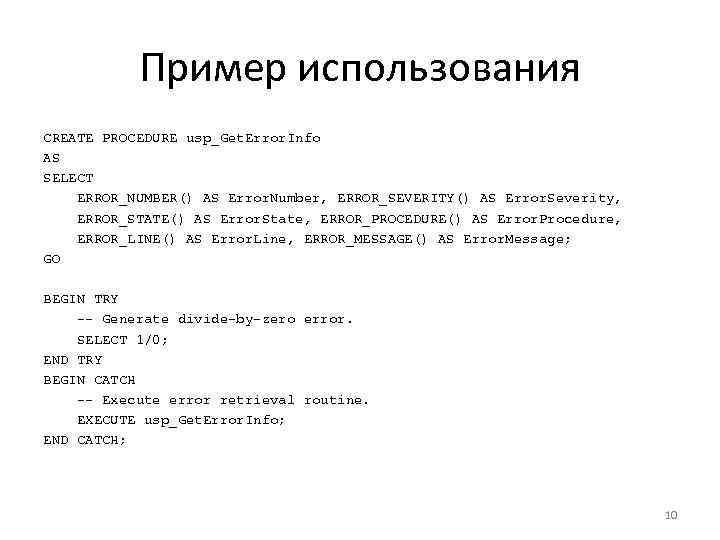 Пример использования CREATE PROCEDURE usp_Get. Error. Info AS SELECT ERROR_NUMBER() AS Error.