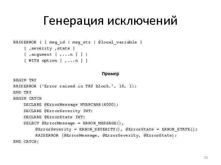 Генерация исключений RAISERROR ( { msg_id | msg_str | @local_variable } {